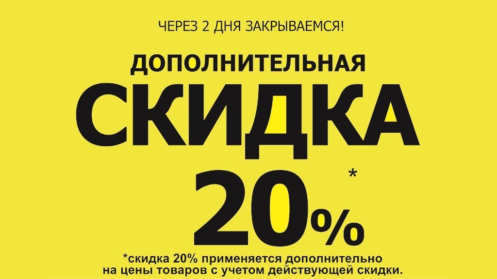только 2 дня скидка 20 процентов2 cfqn