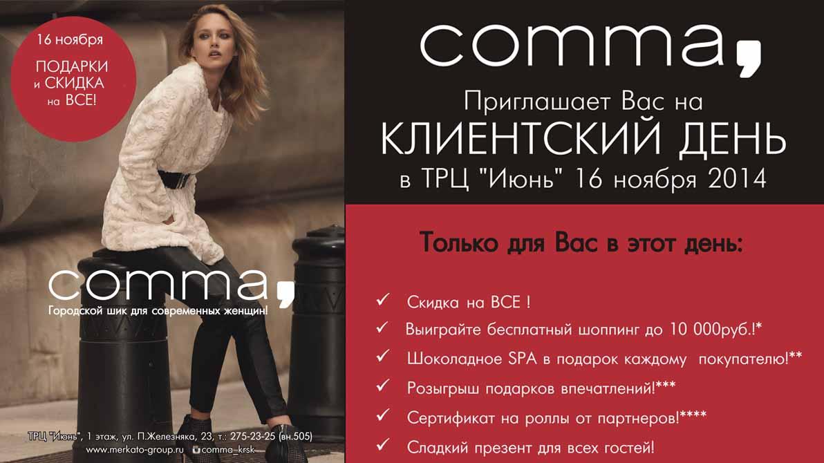 Comma Одежда Интернет Магазин